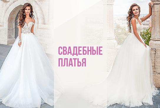 Свадебные платья магазин-дисконт