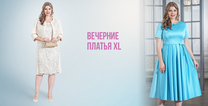 dc547ecf713 Салон вечерних платьев «Красотка» в Москве