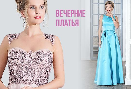 Красотка вечерние платья москва